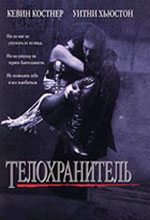 Постер Телохранитель, Bodyguard, The