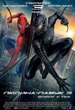 Постер Человек-паук 3, Spider-Man 3
