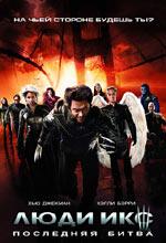 Постер Люди Ікс 3, X-Men: The Last Stand