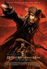 Постер Пираты Карибского моря 3: На краю Земли, Pirates of the Caribbean: At Worlds End
