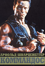 Постер Коммандо, Commando