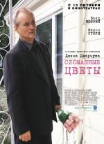 Постер Сломанные цветы, Broken Flowers