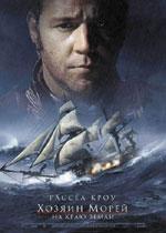 Постер Хозяин морей: на краю Земли, Master and Commander: The Far Side of the World