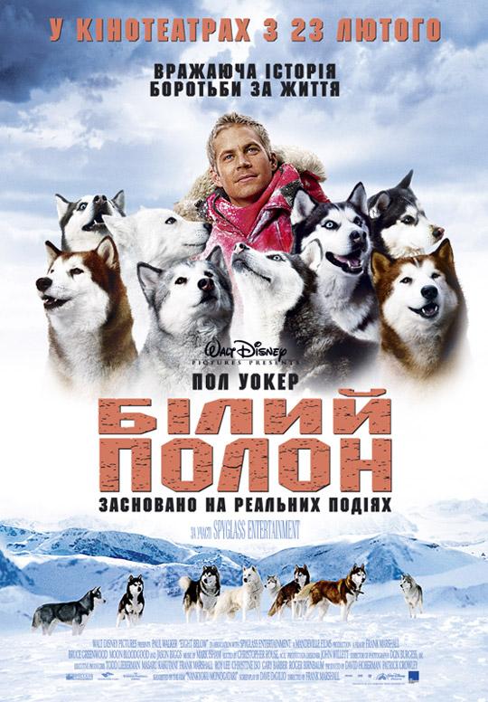 Кадры из фильма смотреть фильм белый плен.