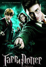 Постер Гаррі Поттер та орден Фенікса, Harry Potter and the Order of the Phoenix