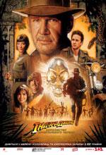 Постер Індіана Джонс та Королівство кришталевого черепа, Indiana Jones and the Kingdom of the Crystal Skull