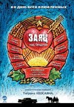 Постер Заєць над прірвою, Zayats nad propastyu