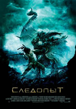 Постер Слідопит, Pathfinder