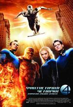 Постер Фантастична четвірка 2, Fantastic Four: Rise of the Silver Surfer