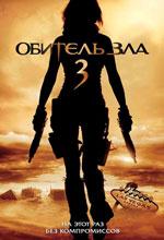 Постер Обитель зла 3: Вымирание, Resident Evil: Extinction