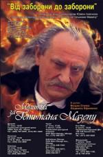 Постер Молитва за гетмана Мазепу, Molitva za getmana Mazepu