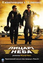 Постер Лицарі неба, Sky Fighters
