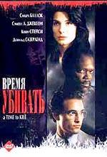 Постер Время убивать, Time to Kill, A