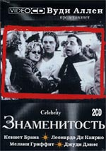 Постер Знаменитость, Celebrity