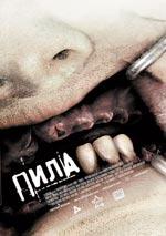 Постер Пила 3, Saw III