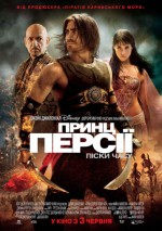 Постер Принц Персії: Піски часу, Prince of Persia: The Sands of Time