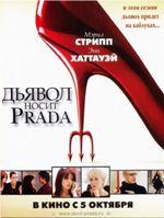 Постер Дьявол носит «Прада», Devil Wears Prada, The