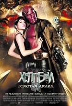 Постер Хеллбой 2: Золота армія, Hellboy 2: The Golden Army