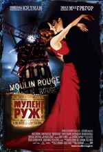 Постер Мулен Руж, Moulin Rouge