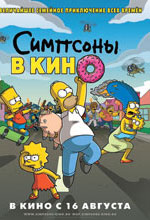 Постер Сімпсони, Simpsons, The