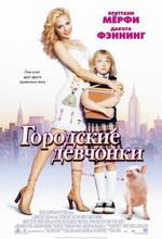 Постер Городские девчонки, Uptown Girls