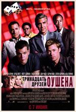 Постер 13 друзів Оушена, Ocean's Thirteen
