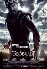 Постер Біовульф, Beowulf