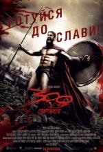Постер 300 спартанцев, 300