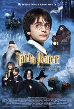 Постер Гаррі Поттер і філософський камінь, Harry Potter and the Philosopher's Stone