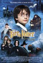 Постер Гарри Поттер и философский камень, Harry Potter and the Philosopher's Stone