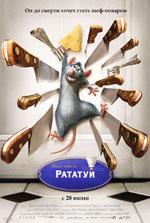 Постер Рататуй, Ratatouille