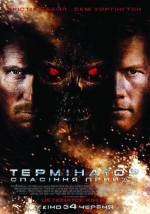 Постер Термінатор: Спасіння Прийде, Terminator Salvation