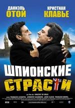 Постер Шпионские страсти, Entente cordiale, L'