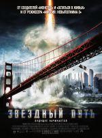 Постер Зоряний шлях, Star Trek