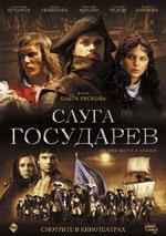 Постер Слуга государя, Sluga gosudarev