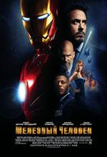 Постер Железный человек, Iron Man