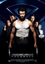 Постер Люди Ікс: Початок. Росомаха, X-Men Origins: Wolverine