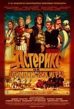 Постер Астерикс на Олимпийских играх, Astérix aux jeux olympiques