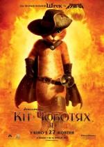 Постер Кот в сапогах, Puss in Boots