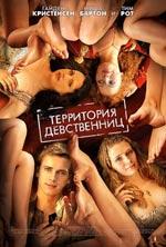Постер Територія дів, Virgin Territory