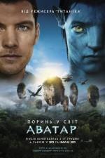 Постер Аватар, Avatar