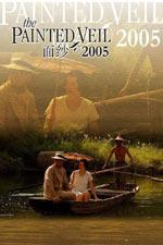 Постер Розмальована вуаль, Painted Veil, The