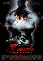 Постер Пушкіна: Остання дуель, Puchkin: last fight
