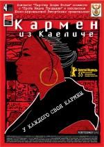 Постер Кармэн из Хаелитша, U-Carmen e-Khayelitsha