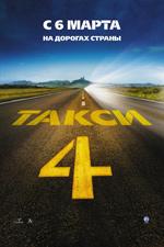 Постер Такси 4, Taxi 4