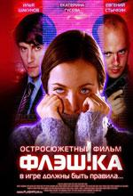Постер Флешка, Flashka