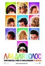 Постер Лак для волосся, Hairspray