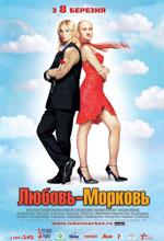 Постер Любовь-морковь, Lyubov-morkov