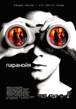 Постер Параноя, Disturbia