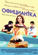 Постер Официантка, Waitress